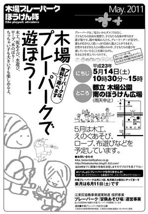 20110514kiba.jpg