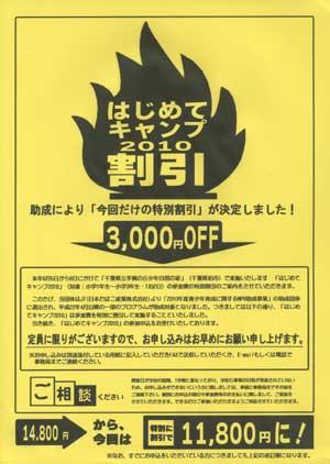 first.camp.2010.discount.jpg