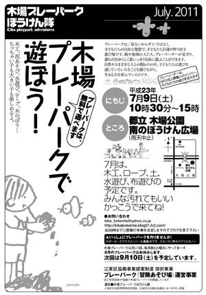 2011.7のコピー.jpg