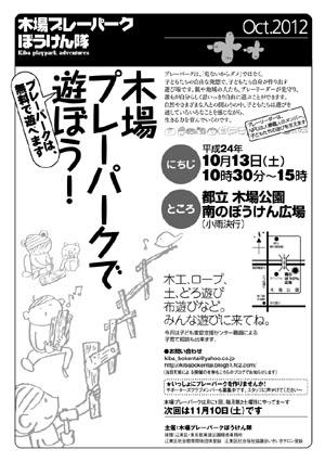 20121013.jpg