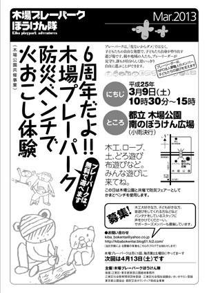 2013.03.jpg