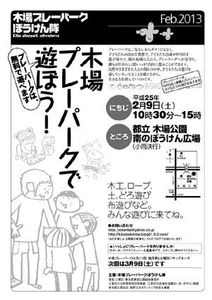 2013.2.jpg