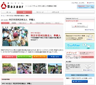 Bazzar.jpg
