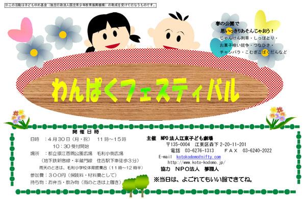 わんふぇす2012.jpg