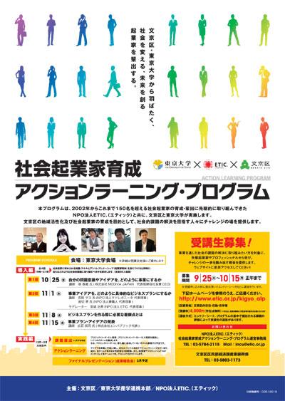 東京大学×文京区×ETIC.jpg